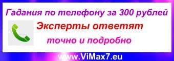 Гадания по телефону за 300 рублей