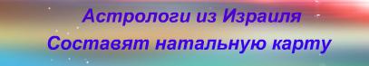 Гадания астрологов из Израиля