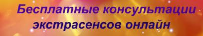 Бесплатные консультации экстрасенсов онлайн