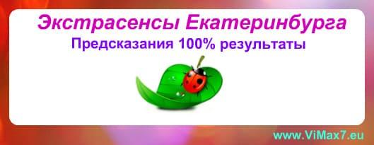 Экстрасенсы Екатеринбурга