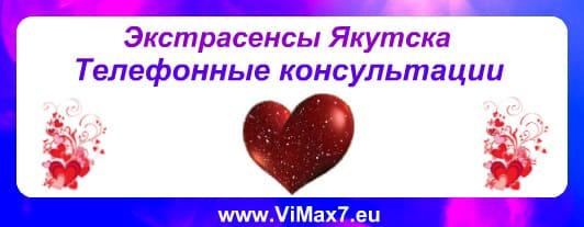 Экстрасенсы Якутска
