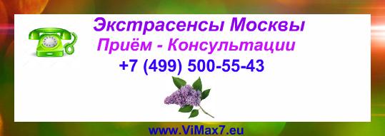 Экстрасенсы Москвы