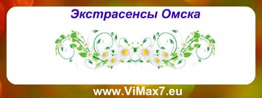 Экстрасенсы Омска