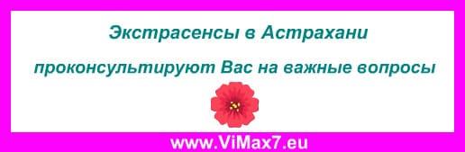 Экстрасенсы в Астрахани