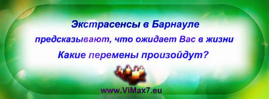 Экстрасенсы в Барнауле