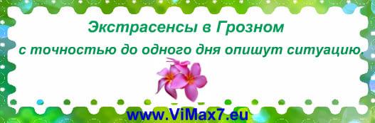 Экстрасенсы в Грозном
