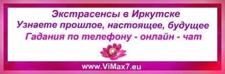 Экстрасенсы в Иркутске