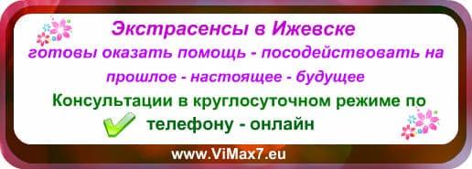 Экстрасенсы в Ижевске