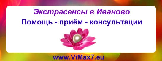 Экстрасенсы в Иваново