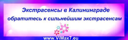 Экстрасенсы в Калининграде