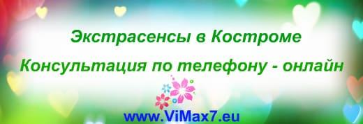 Экстрасенсы в Костроме
