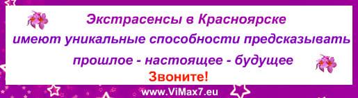Экстрасенсы в Красноярске
