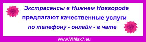 Экстрасенсы в Нижнем Новгороде