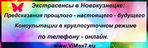Экстрасенсы в Новокузнецке