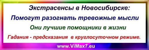 Экстрасенсы в Новосибирске