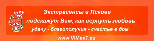 Экстрасенсы в Пскове