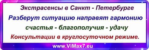 Экстрасенсы в Санкт - Петербурге