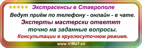Экстрасенсы в Ставрополе