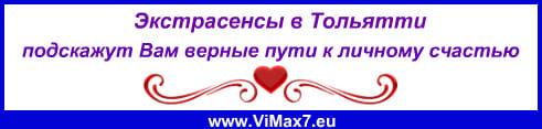 Экстрасенсы в Тольятти