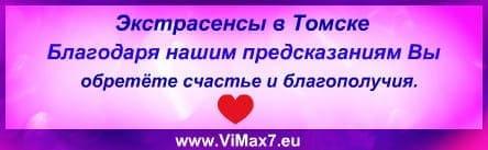 Экстрасенсы в Томске
