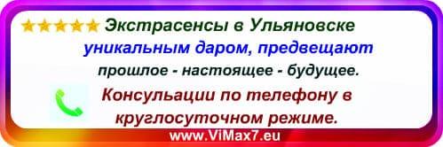 Экстрасенсы в Ульяновске