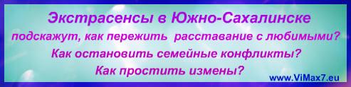 Экстрасенсы в Южно-Сахалинске