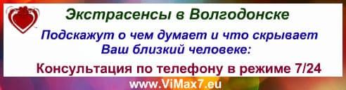Экстрасенсы в Волгодонске