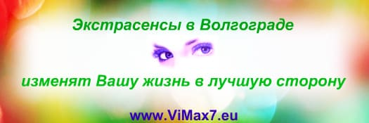 Экстрасенсы в Волгограде