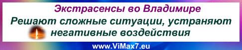 Экстрасенсы во Владимире