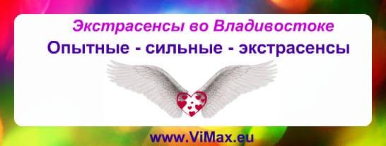 Экстрасенсы во Владивостоке