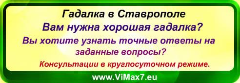 Гадалка в Ставрополе