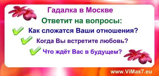 Гадалка в Москве