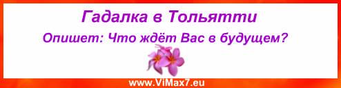 Гадалка в Тольятти