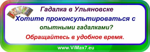 Гадалка в Ульяновске