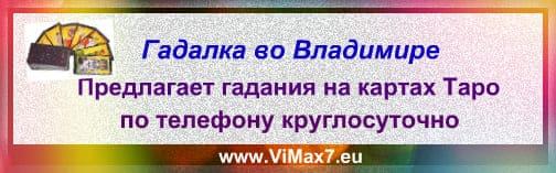 Гадалка во Владимире