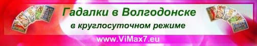 Гадалки в Волгодонске