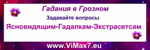 Гадания в Грозном