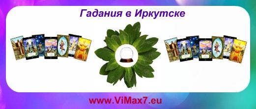 Гадания в Иркутске