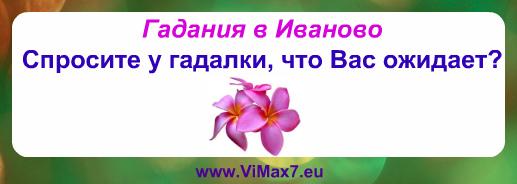 Гадания в Иваново