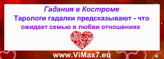 Гадания в Костроме