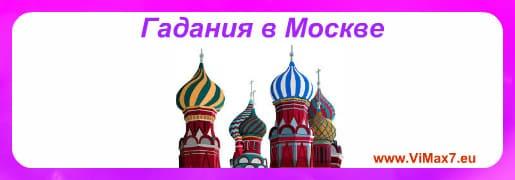 Гадания в Москве