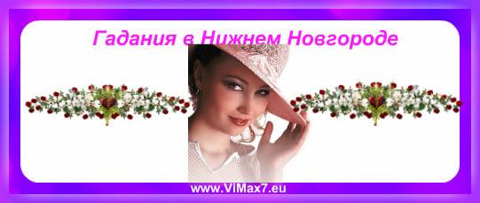 Гадания в Нижнем Новгороде