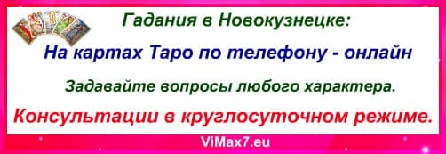 Гадания в Новокузнецке
