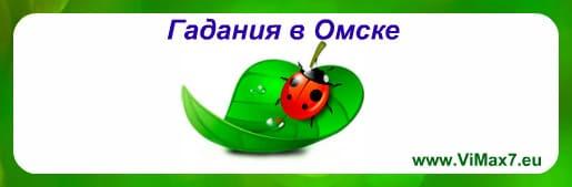 Гадания в Омске