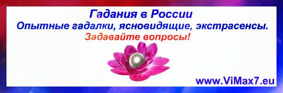 Гадания в России