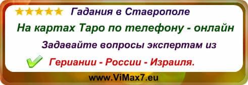 Гадания в Ставрополе