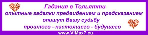 Гадания в Тольятти