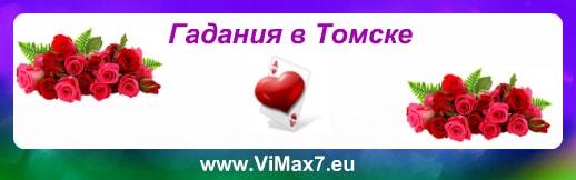 Гадания в Томске
