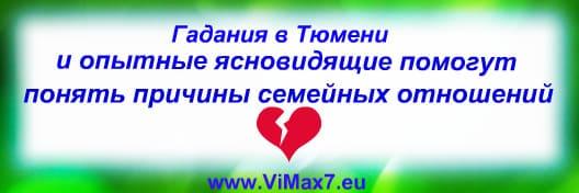 Гадания в Тюмени