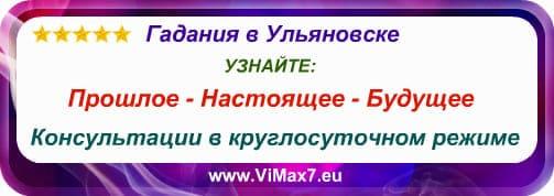 Гадания в Ульяновске